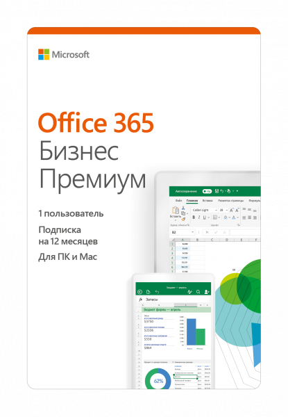 Key Office 365 Business Premium AllLng Subs 1YR Online (подписка на 1 год)