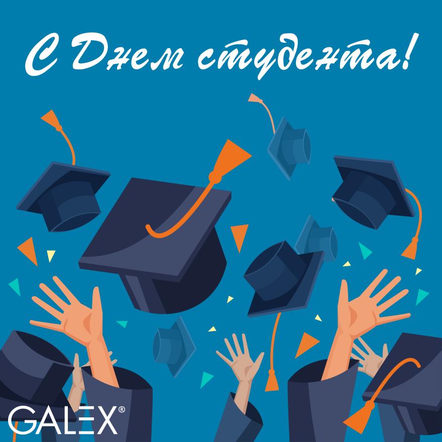 День студента 2019