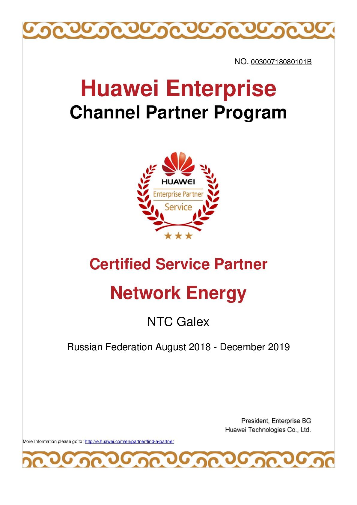 Сертификат Huawei