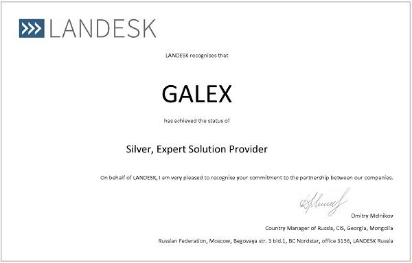 Галэкс получил статус Серебряного партнера LANDESK